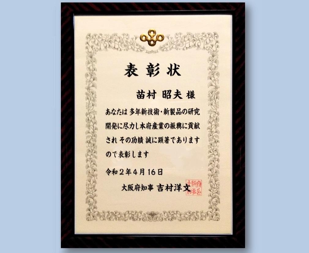 大阪府新技術開発功労者を受賞しました。