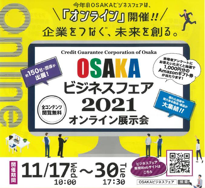 OSAKAビジネスフェア2021に出展します。