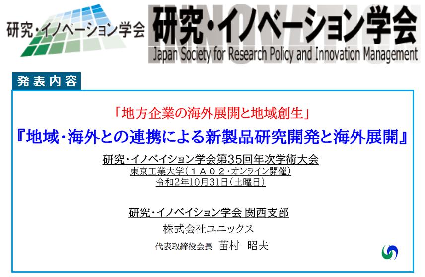 研究・イノベーション学会 第35回年次学術大会