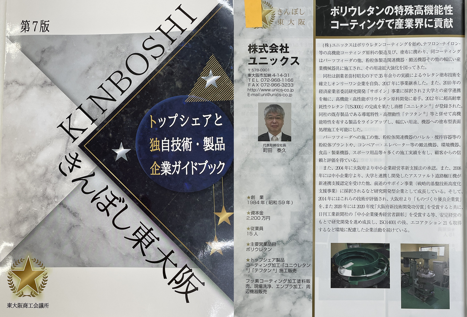 今年も「きんぼし東大阪」(第7版)に掲載されました。