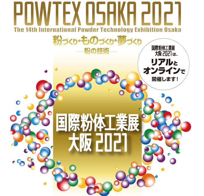 国際粉体工業展大阪2021に参加します。